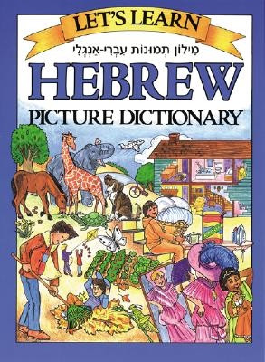 Let's Learn Hebrew Picture Dictionary By Goodman, Marlene (ILT)/ Goodman, Marlene/ Passport Books (COR)